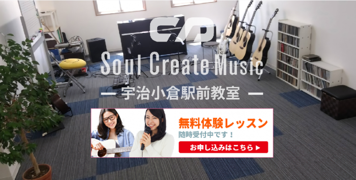 soul create music 京都