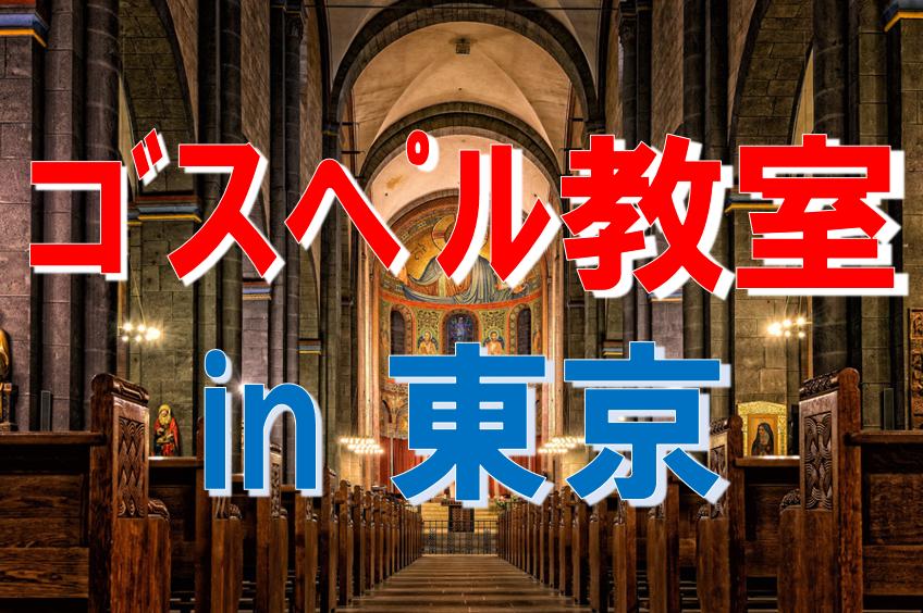 ゴスペル教室 東京