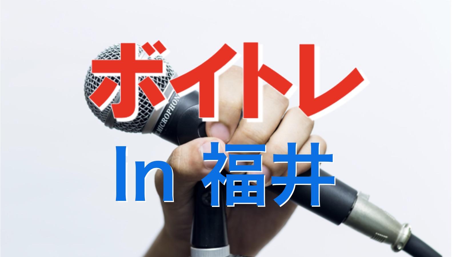 ボイトレ 福井