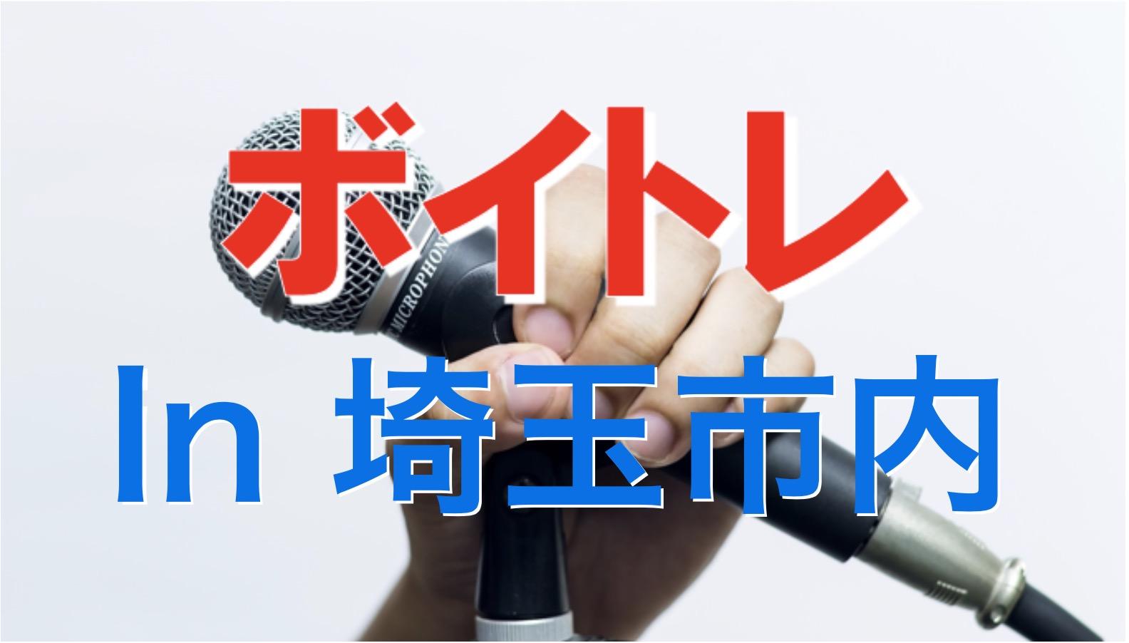ボイトレ 埼玉市