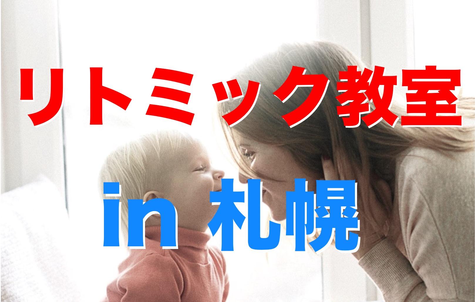 リトミック 札幌