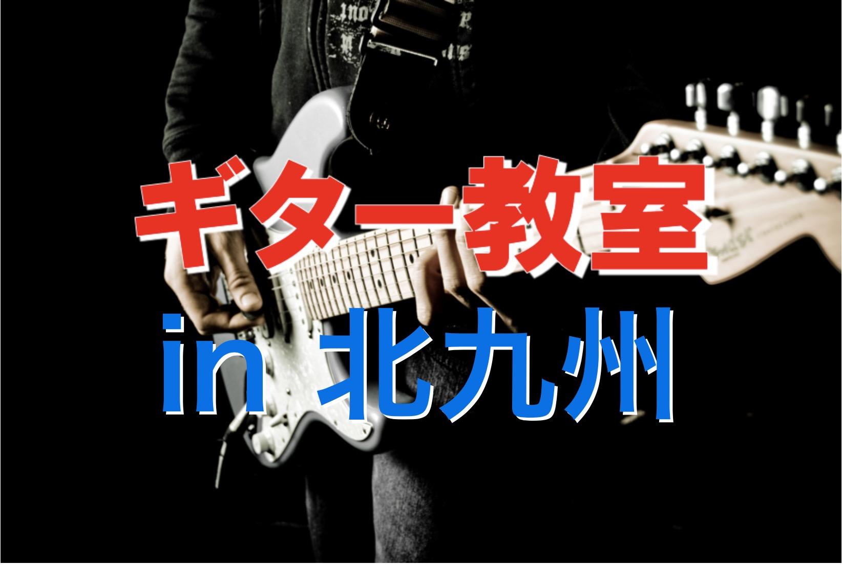 ギター 北九州