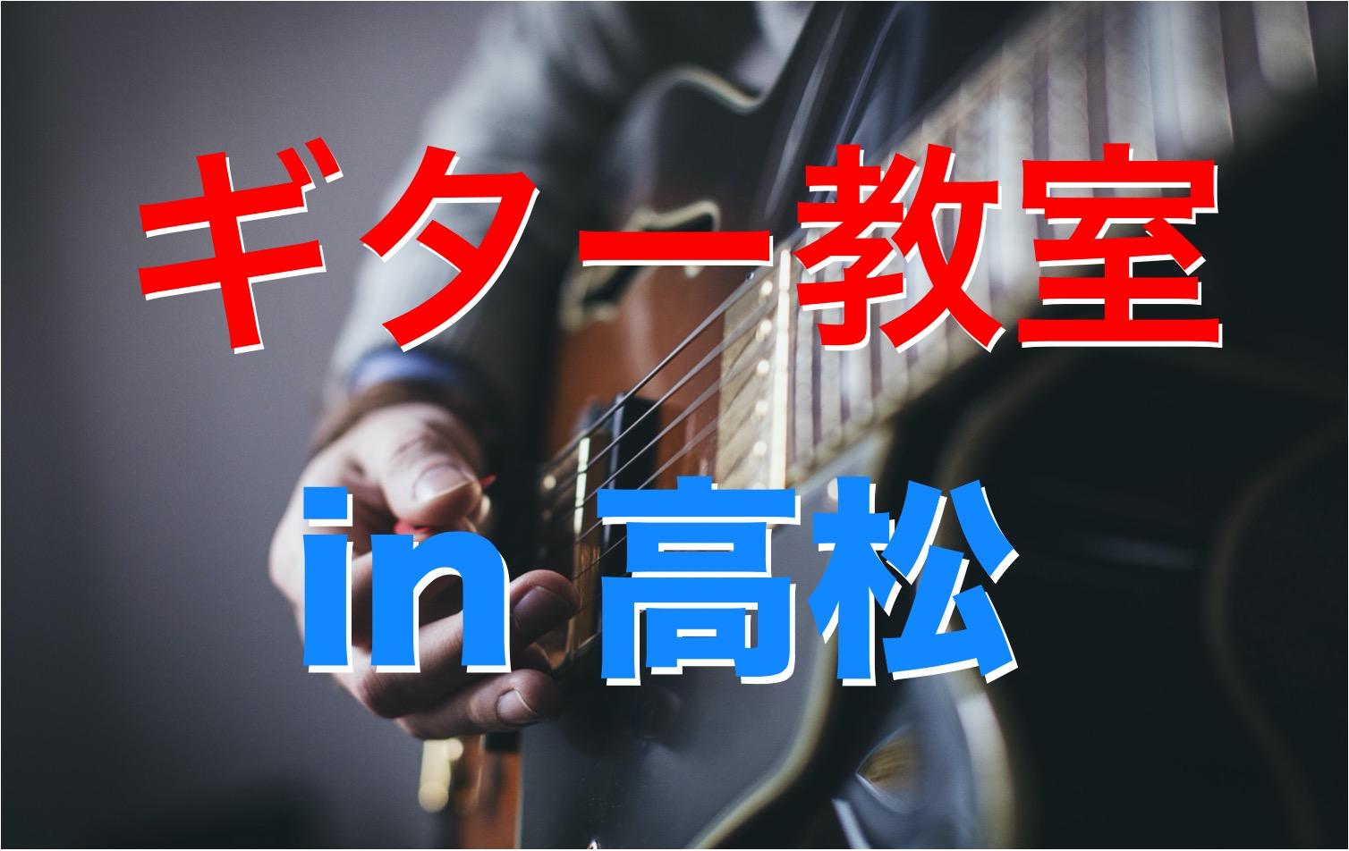 ギター 高松