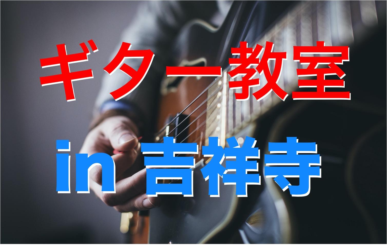 ギター 吉祥寺