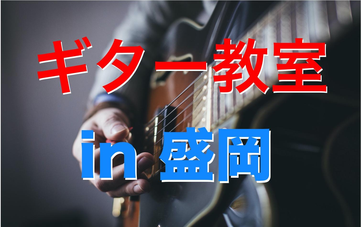 ギター 盛岡