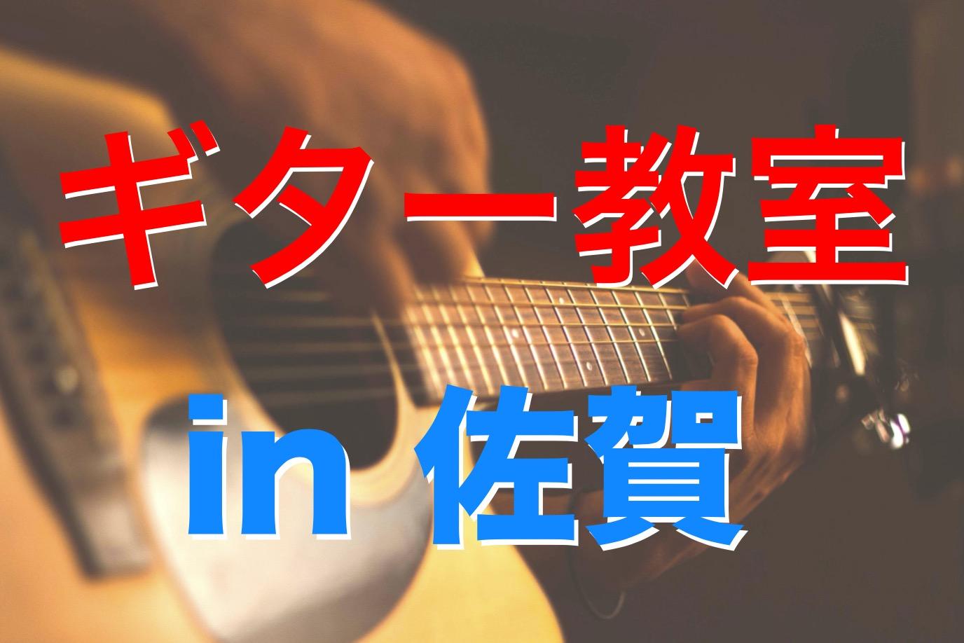 ギター 佐賀