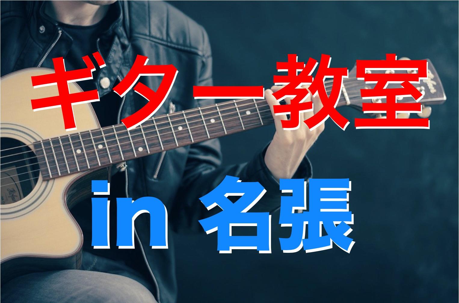 ギター教室 名張