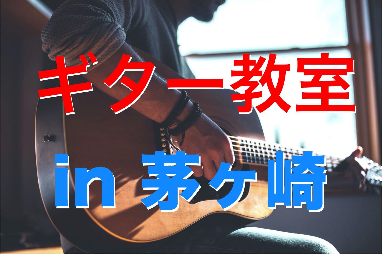 ギター 茅ヶ崎
