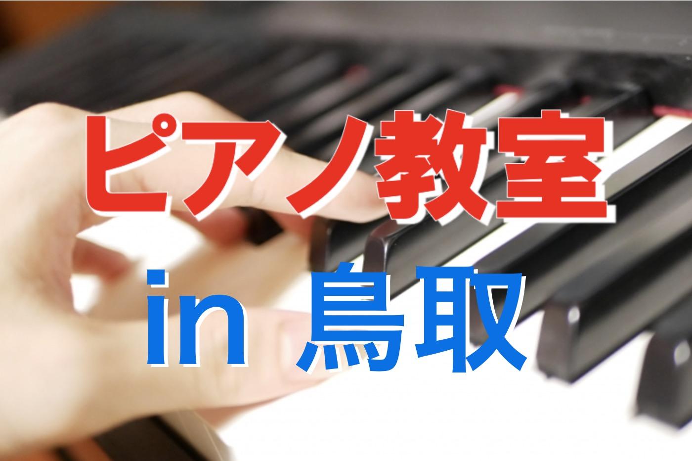 ピアノ 鳥取