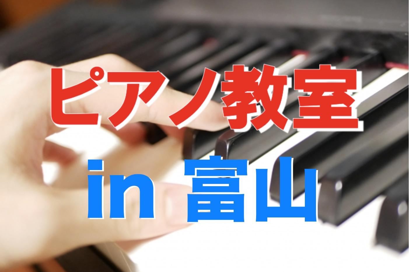 ピアノ 富山