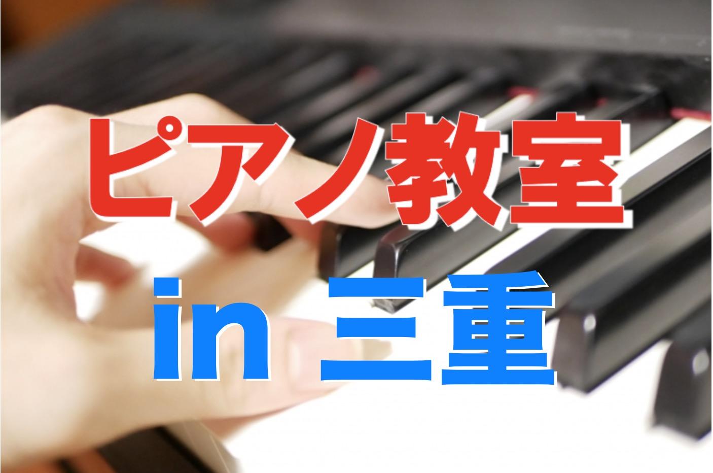 ピアノ 三重