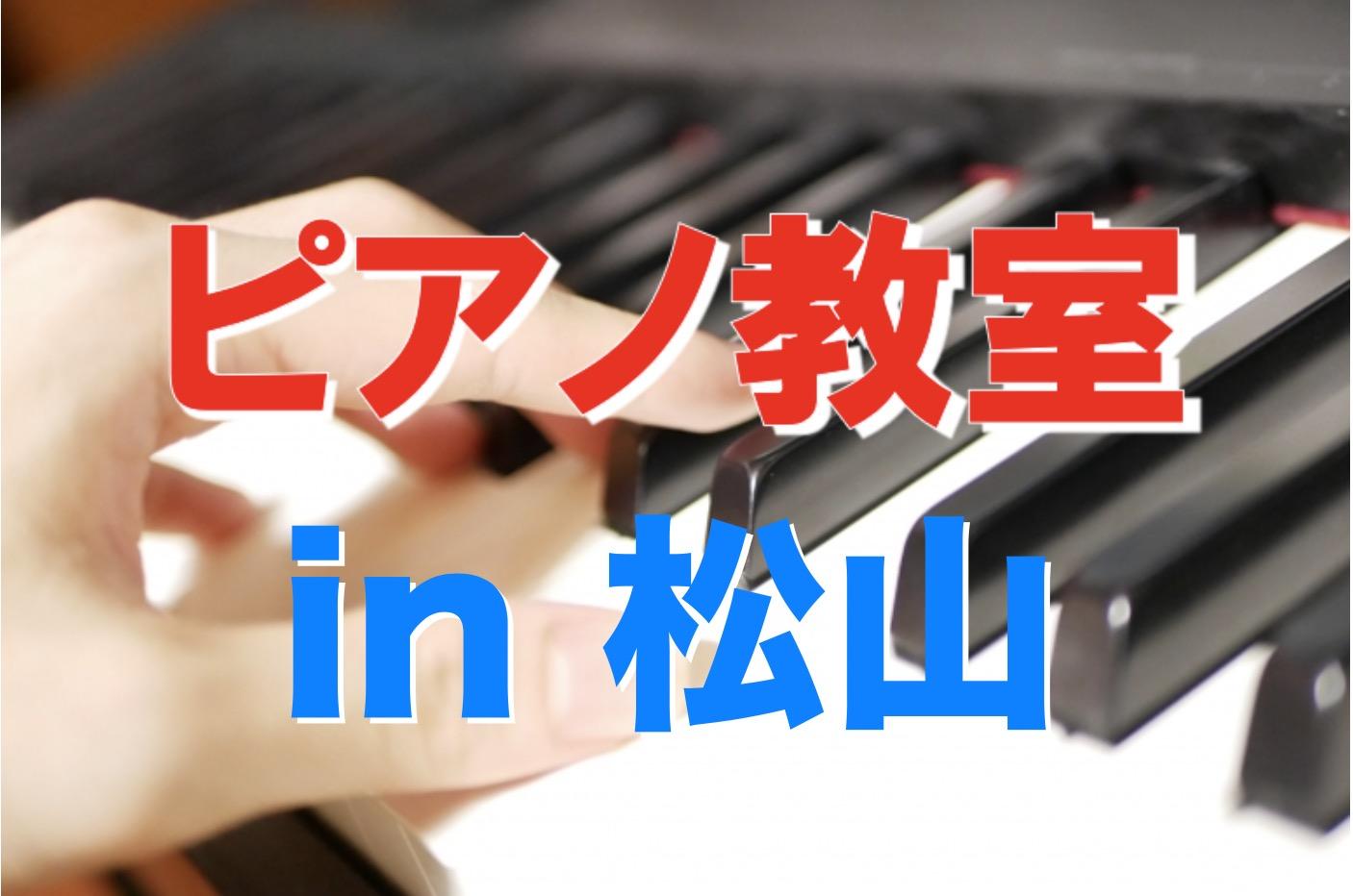 ピアノ 松山