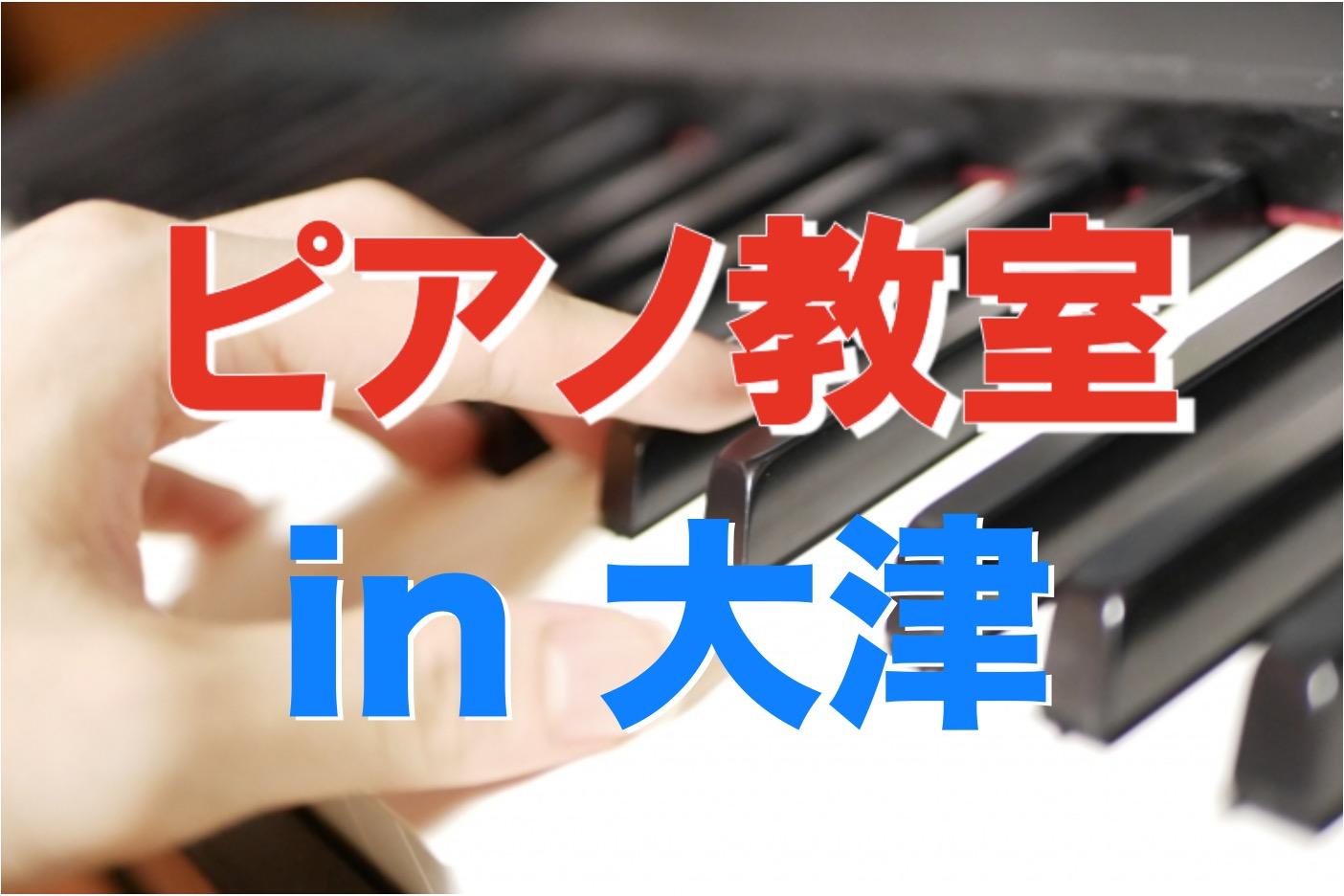 ピアノ 大津