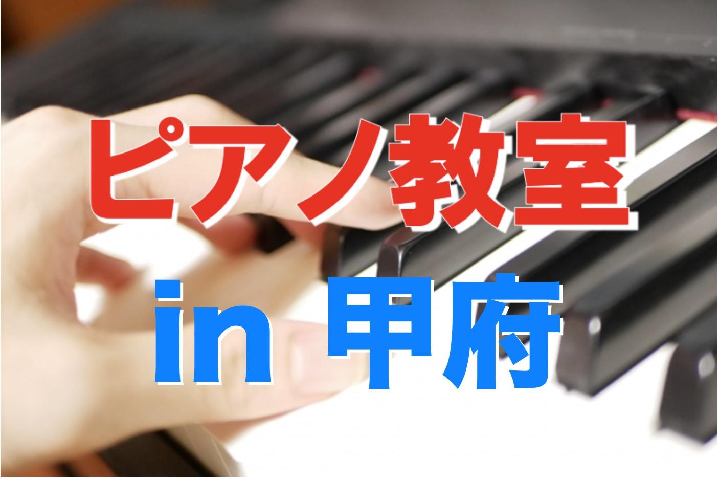 ピアノ 甲府