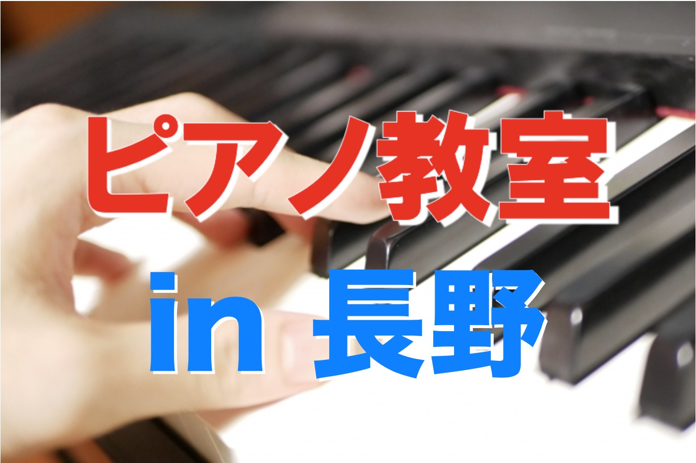 ピアノ 長野