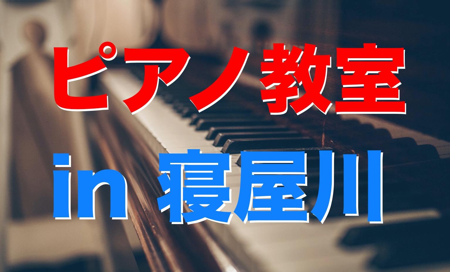 ピアノ 寝屋川