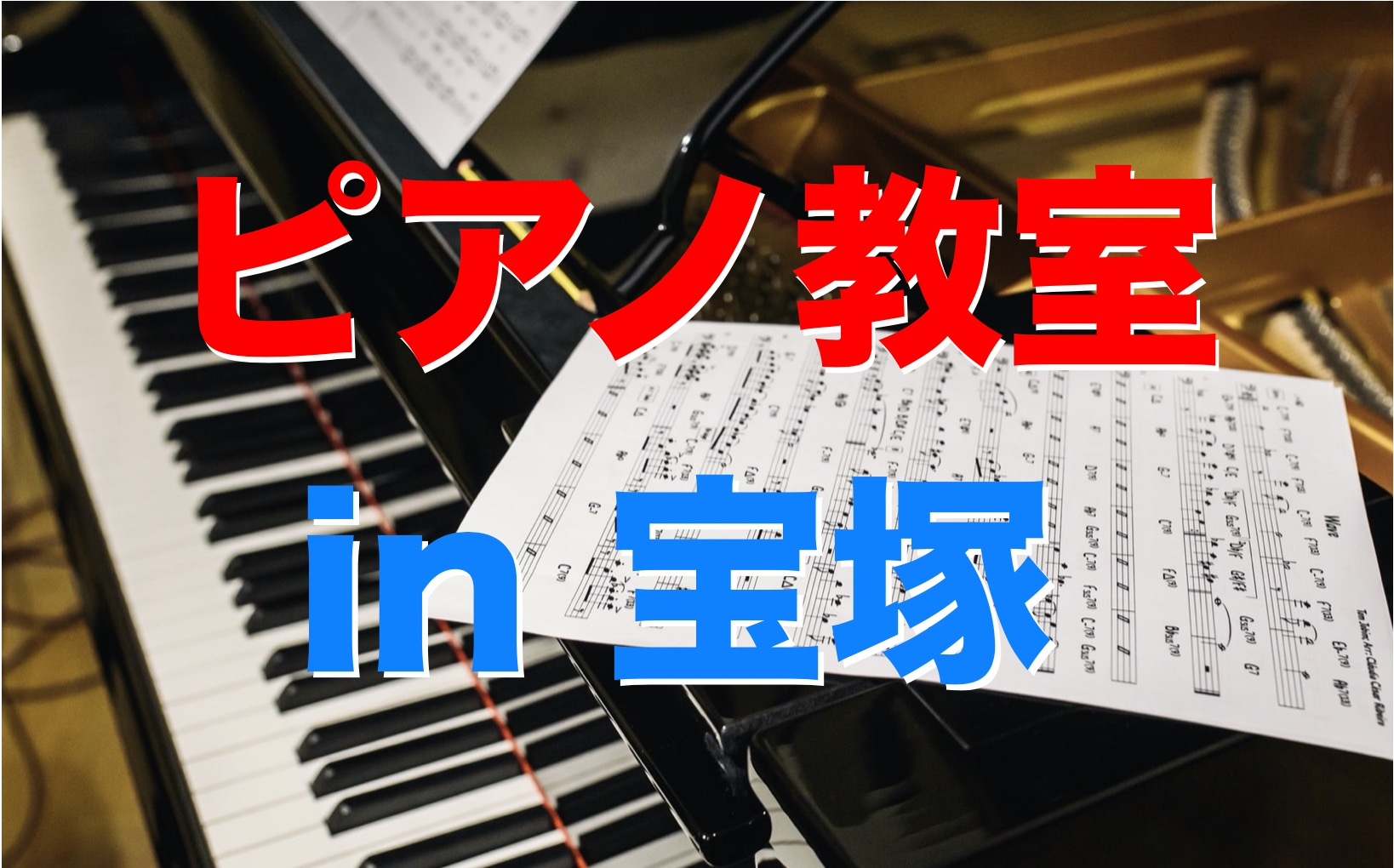 ピアノ教室 宝塚