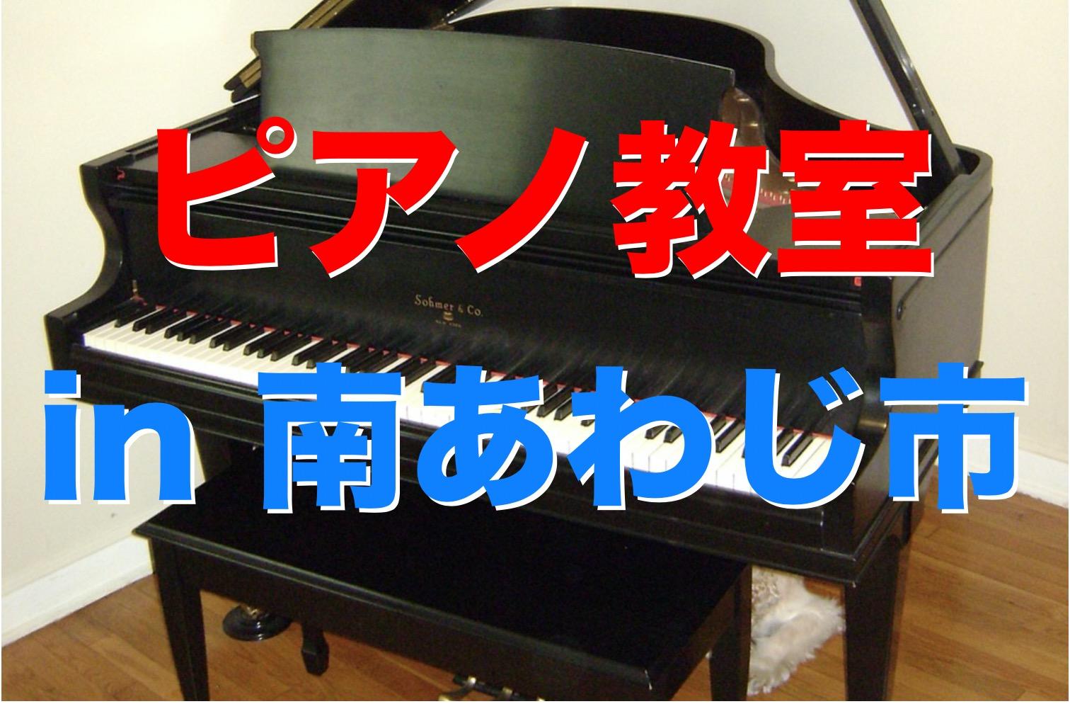 ピアノ教室 南あわじ市