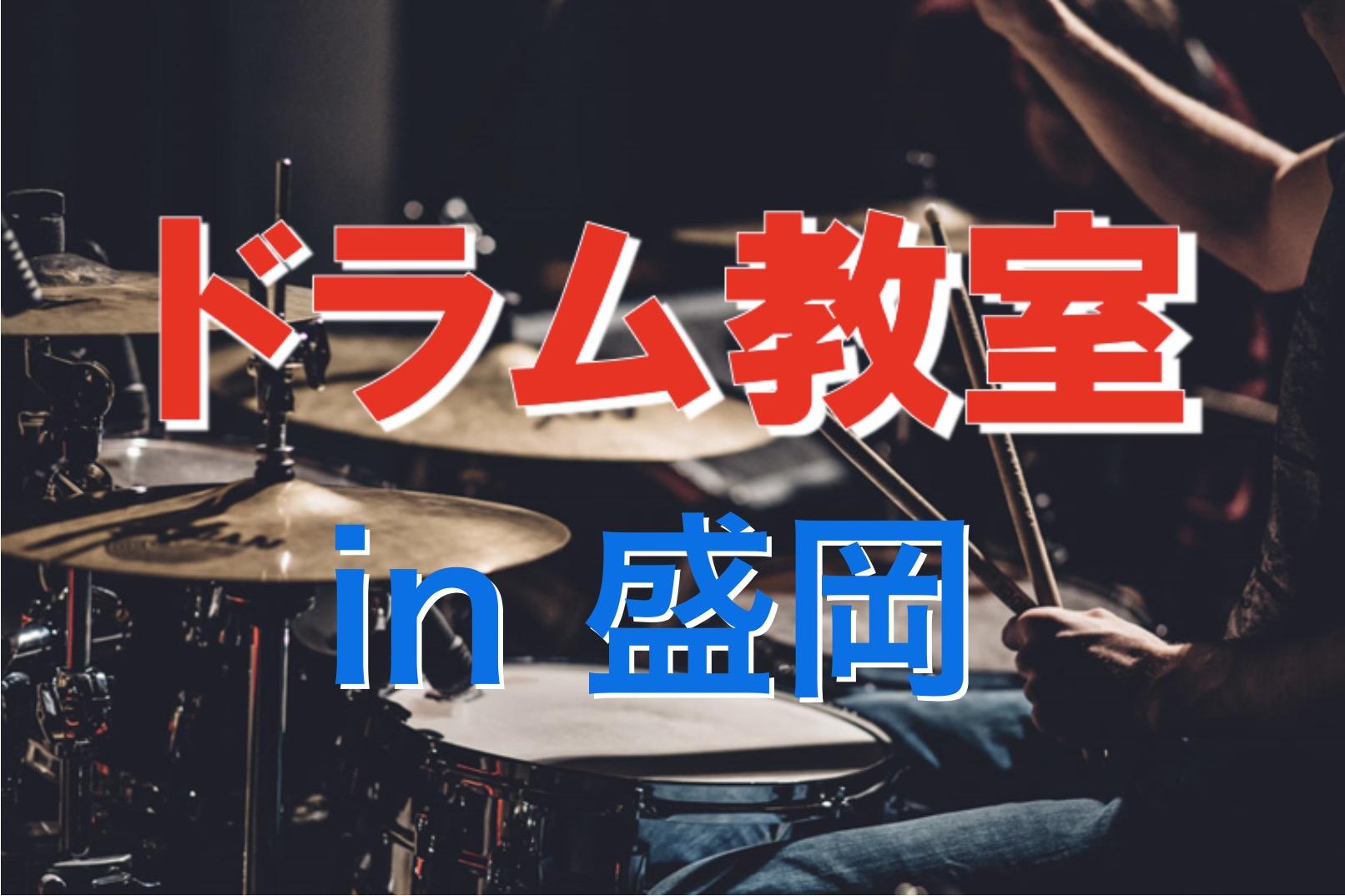 ドラム 盛岡