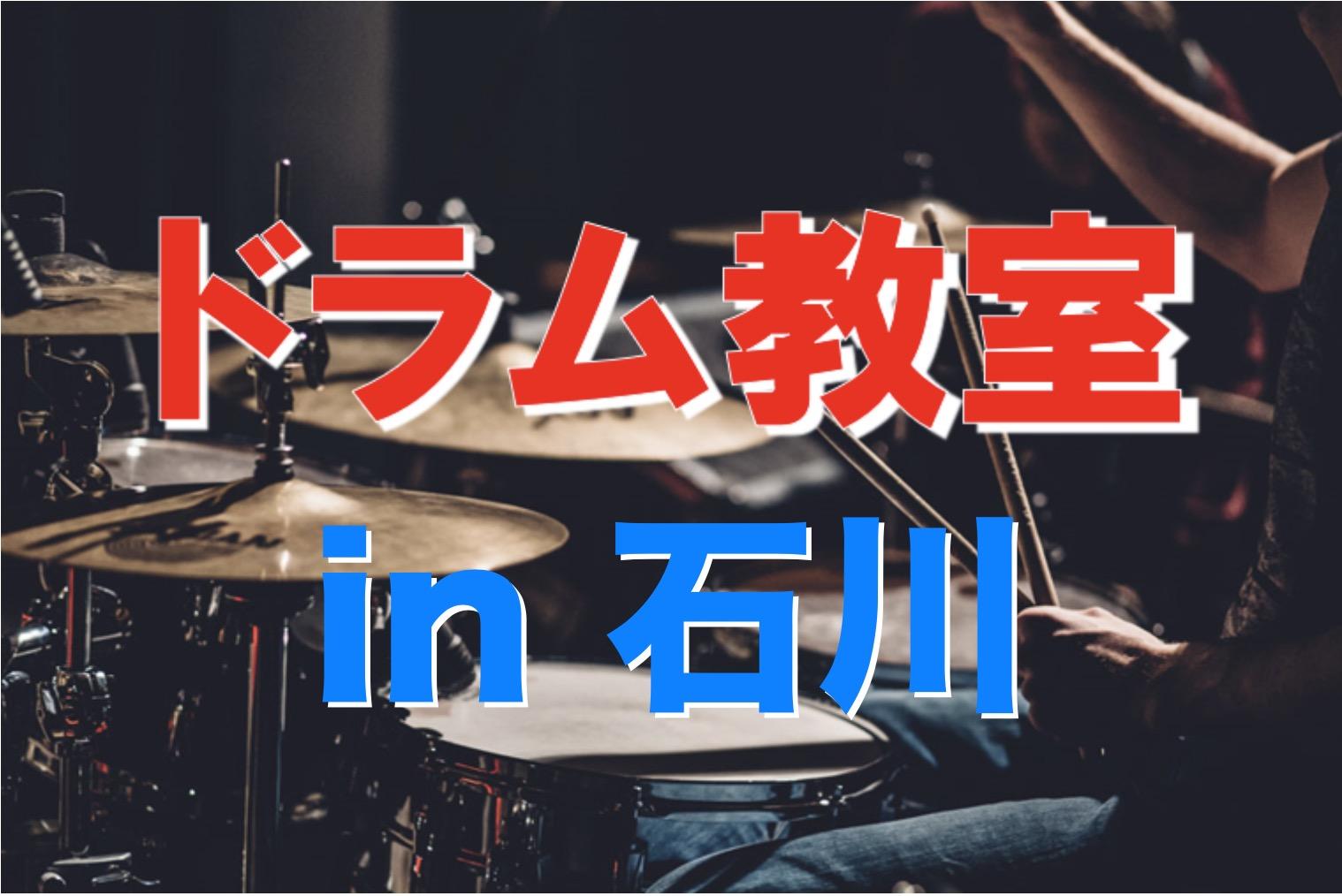 ドラム 石川