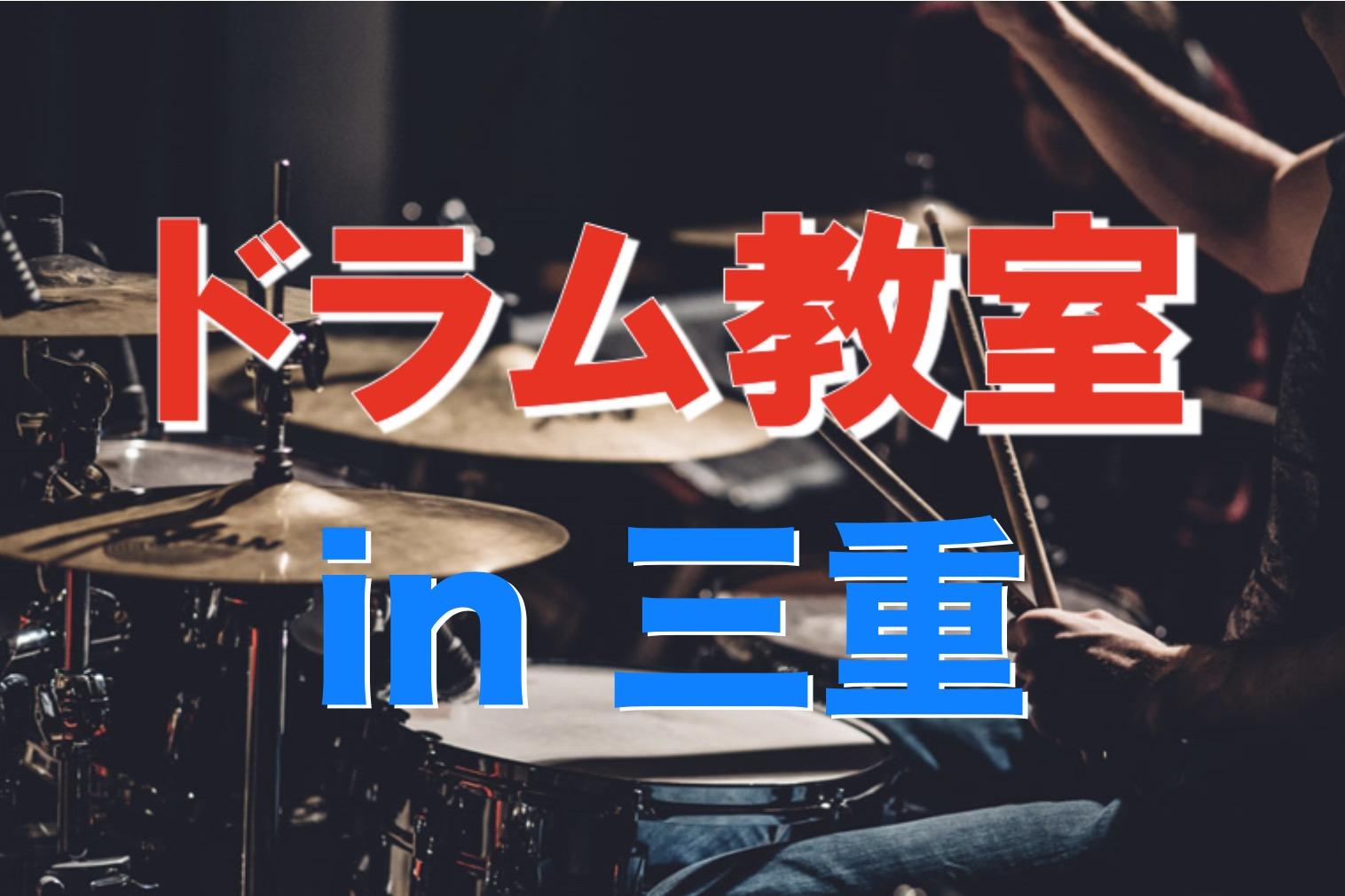 ドラム 三重