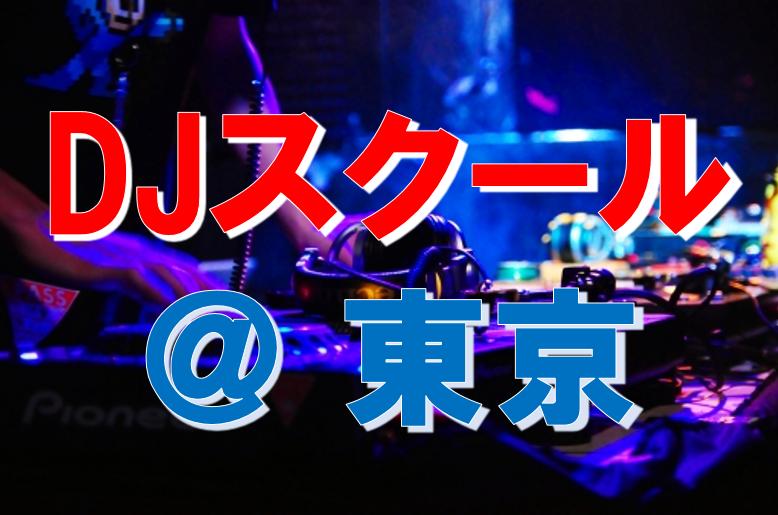 DJスクール 東京