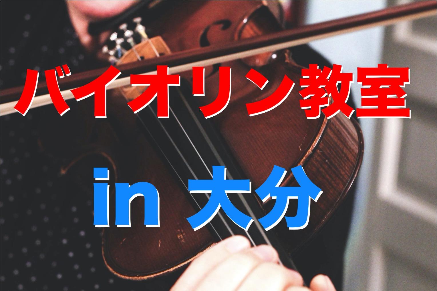 バイオリン 大分