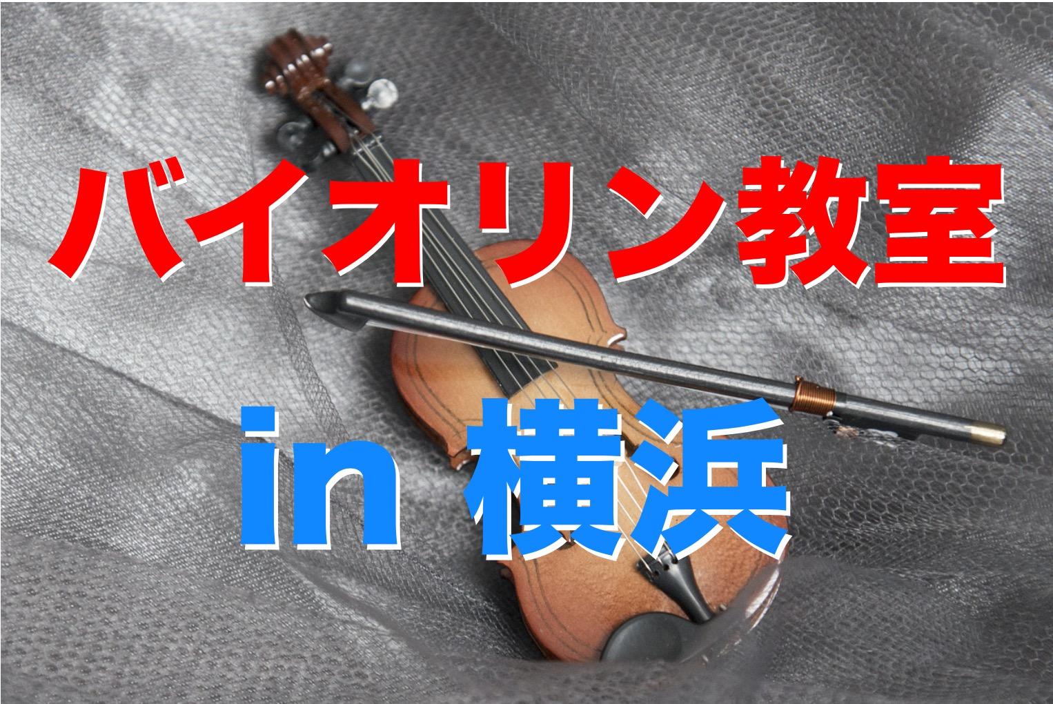 バイオリン 横浜